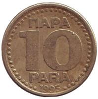 Монета 10 пара. 1995 год, Югославия.