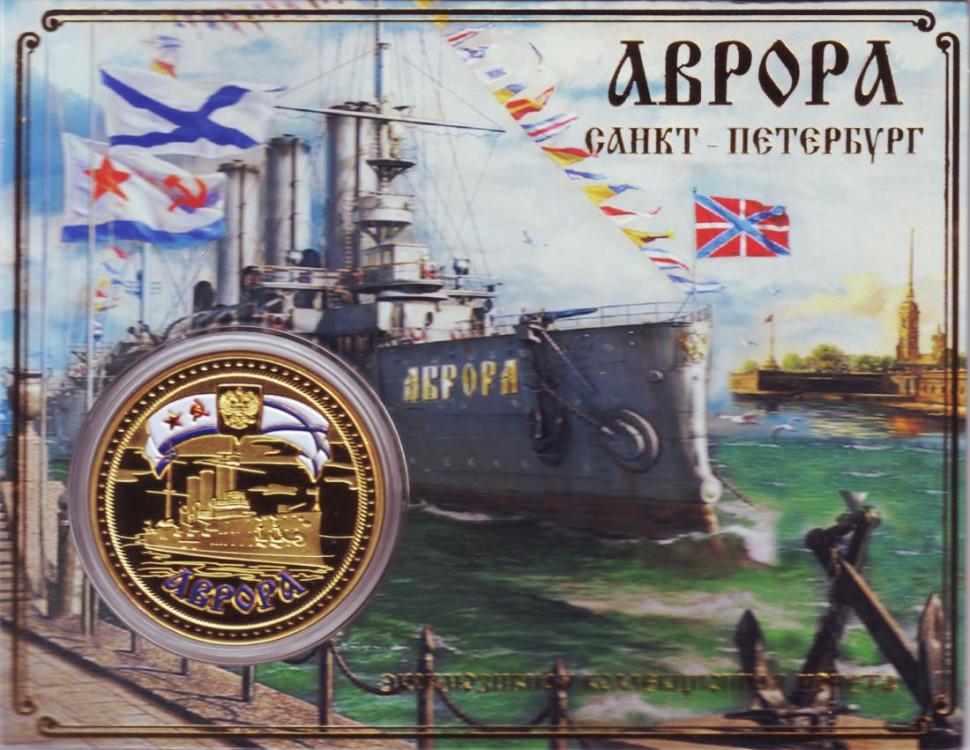 Аврора коллекционер сорок рублей