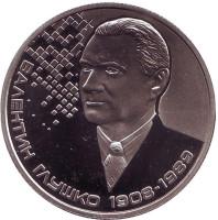 Валентин Глушко. Монета 2 гривны. 2018 год, Украина.