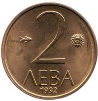 Монета 2 лева. 1992 год, Болгария. UNC.