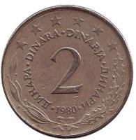 2 динара. 1980 год, Югославия.