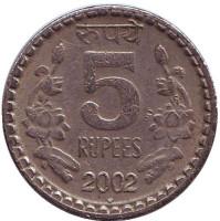 """Монета 5 рупий. 2002 год, Индия. (""""°"""" - Ноида)"""