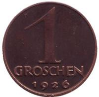Монета 1 грош. 1926 год, Австрия.
