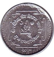 Коронация Бирендры. Монета 1 пайса. 1974 год, Непал.
