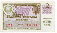 Денежно-вещевая лотерея. Лотерейный билет. 1977 год. (Выпуск 2).