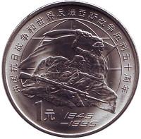 50 лет разгрому фашизма и Японии. Монета 1 юань. 1995 год, КНР.