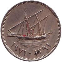 Парусник. Монета 20 филсов. 1971 год, Кувейт. (١٣٩١)