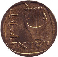 Трёхструнная лира. Монета 25 агор. 1967 год, Израиль. (XF-UNC)