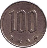 Монета 100 йен. 1989 год, Япония.