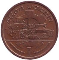 Токарный станок. Монета 1 пенни, 1988 год, Остров Мэн. (AD)
