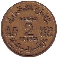 Монета 2 франка. 1945 год, Марокко.