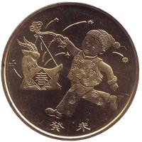 Год козы. Монета 1 юань. 2003 год, Китай.