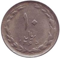 Монета 10 риалов. 1986 год, Иран.