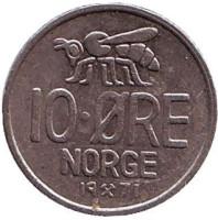 Пчела. 10 эре. 1971 год, Норвегия.