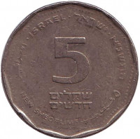 Монета 5 новых шекелей. 1991 год, Израиль.