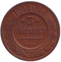 Монета 3 копейки. 1901 год, Российская империя.