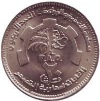 ФАО. 40 лет Продовольственной программе. Монета 20 гиршей. 1985 год, Судан.