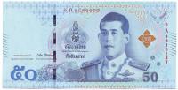 Король Рама X. Банкнота 50 батов. 2018 год, Таиланд.