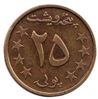 Монета 25 пул. 1978 год, Афганистан.