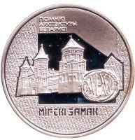 Мирский замок. Архитектурные памятники Беларуси. Монета 20 рублей. 1998 год, Беларусь.