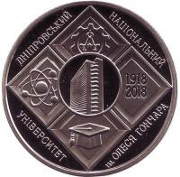 100 лет Днепровскому национальному университету имени Олеся Гончара. Монета 2 гривны. 2018 год, Украина.