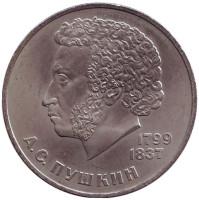 185 лет со дня рождения А.С. Пушкина. Монета 1 рубль, 1984 год, СССР.