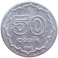 Монета 50 гяпиков. 1992 год, Азербайджан. (алюминий)