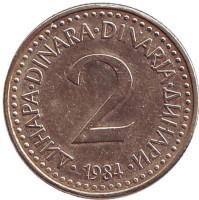 2 динара. 1984 год, Югославия.