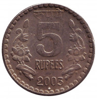 "Монета 5 рупий. 2003 год, Индия. (""♦"" - Бомбей)"