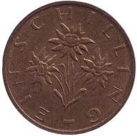 Эдельвейс. Монета 1 шиллинг. 1996 год, Австрия.