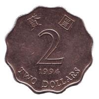 Монета 2 доллара, 1994 год, Гонконг.