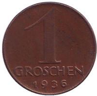 Монета 1 грош. 1936 год, Австрия.