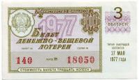 Денежно-вещевая лотерея. Лотерейный билет. 1977 год. (Выпуск 3).