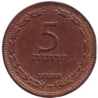 Монета 5 прут. 1949 год, Израиль. (с точкой)