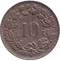 Монета 10 раппенов. 1958 год, Швейцария.