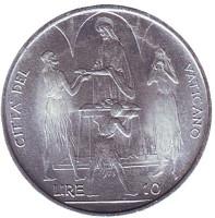 Насыщение 5000 людей Иисусом Христом. Монета 10 лир. 1968 год, Ватикан.
