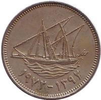 Парусник. Монета 20 филсов. 1972 год, Кувейт.