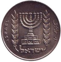 Менора (Семисвечник). Монета 1/2 лиры. 1967 год, Израиль. (XF-UNC).