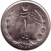 Монета 1 риал. 1970 год, Иран. aUNC.