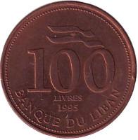 Монета 100 ливров. 1995 год, Ливан.