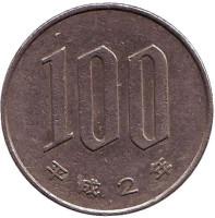 Монета 100 йен. 1990 год, Япония.