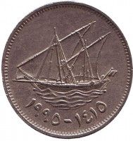 Парусник. Монета 50 филсов. 1995 год, Кувейт.