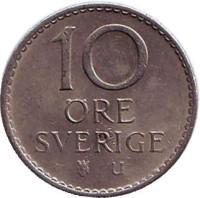 Монета 10 эре. 1971 год, Швеция.