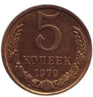 Монета 5 копеек. 1979 год, СССР. aUNC.