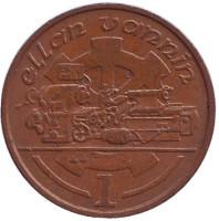 Токарный станок. Монета 1 пенни, 1989 год, Остров Мэн. (AA)
