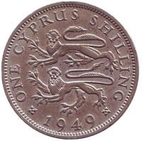 Монета 1 шиллинг. 1949 год, Кипр.