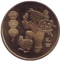 Год петуха. Монета 1 юань. 2005 год, Китай.