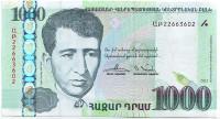 Егише Чаренц. Банкнота 1000 драмов. 2015 год, Армения.
