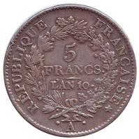 """Монета 5 франков. 1801 год, Франция. (L'AN 10). (Отметка монетного двора: """"A""""-Париж)"""