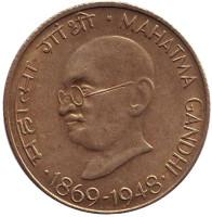 """100-летие со дня рождения Махатмы Ганди. Монета 20 пайсов. 1969 год, Индия. (""""♦"""" - Бомбей)"""
